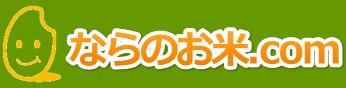 奈良のお米 ヒノヒカリ.com